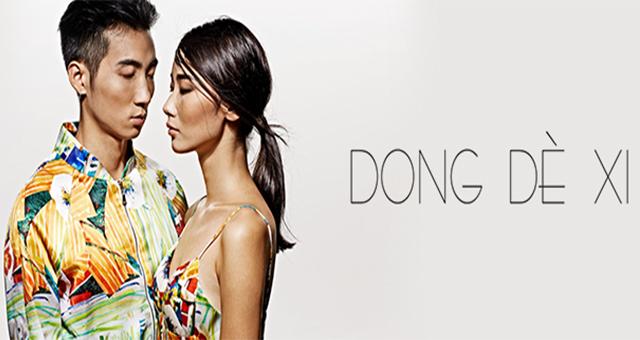 东的西(DONG DÈ XI)